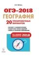 ОГЭ-2018 География. Подготовка к ОГЭ. 20 тренировочных вариантов